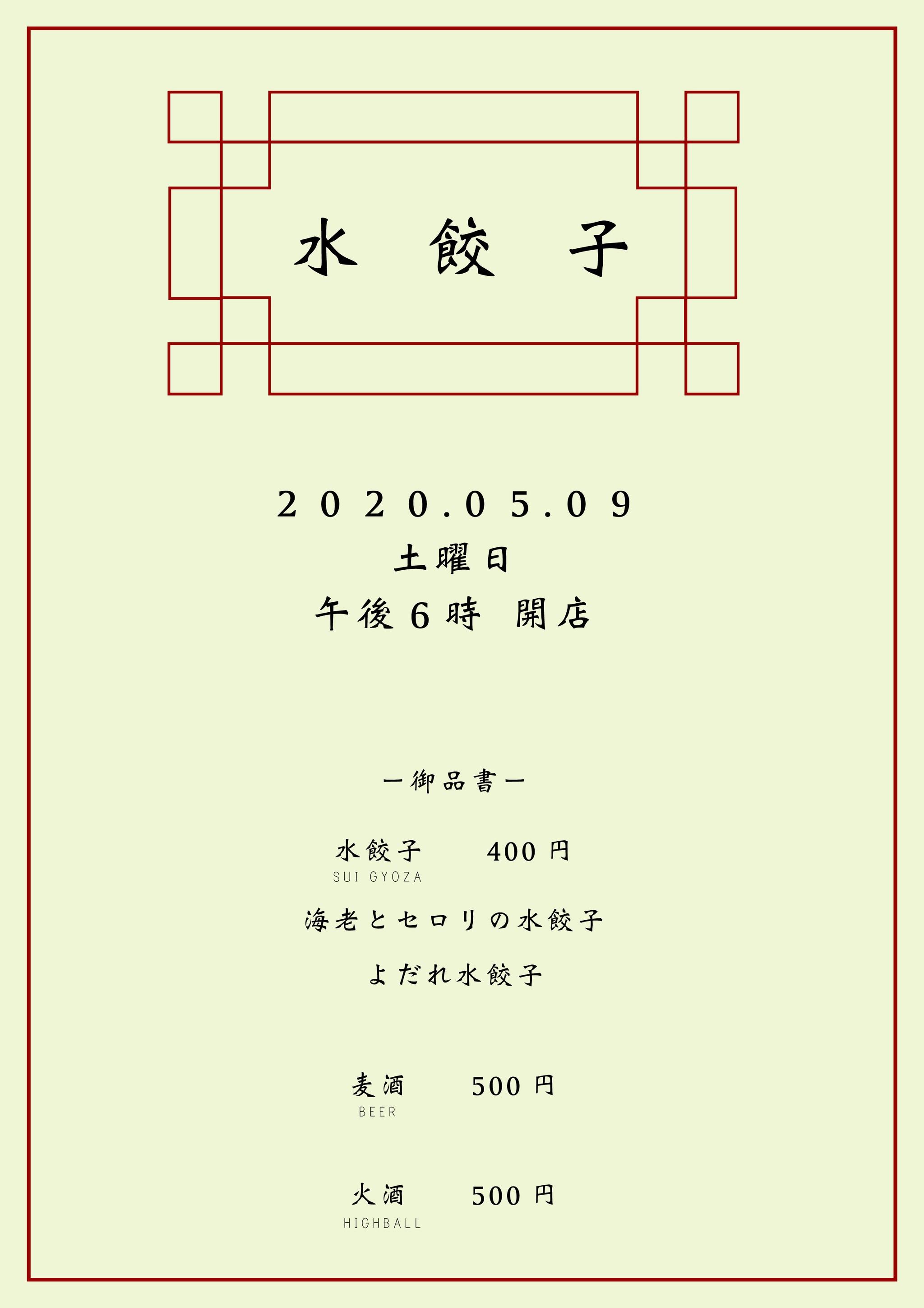 2020/05/01 屋台営業-水餃子-