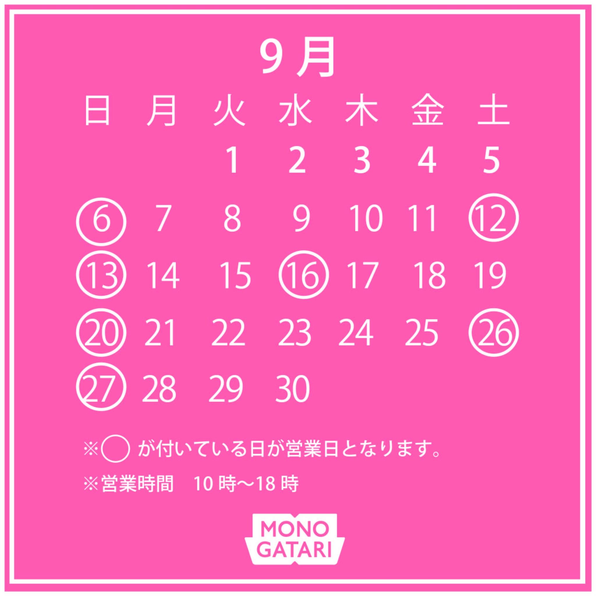 9月実店舗営業日のお知らせ