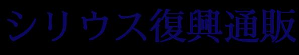 シリウス復興通販(サプリ&美術品販売)