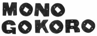 Monogokoro - モノゴコロ