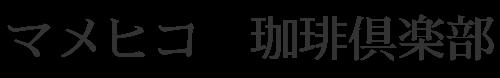 Cafe Mame-Hico WEBSHOP