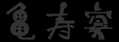 亀寿宴:大島の九星占い