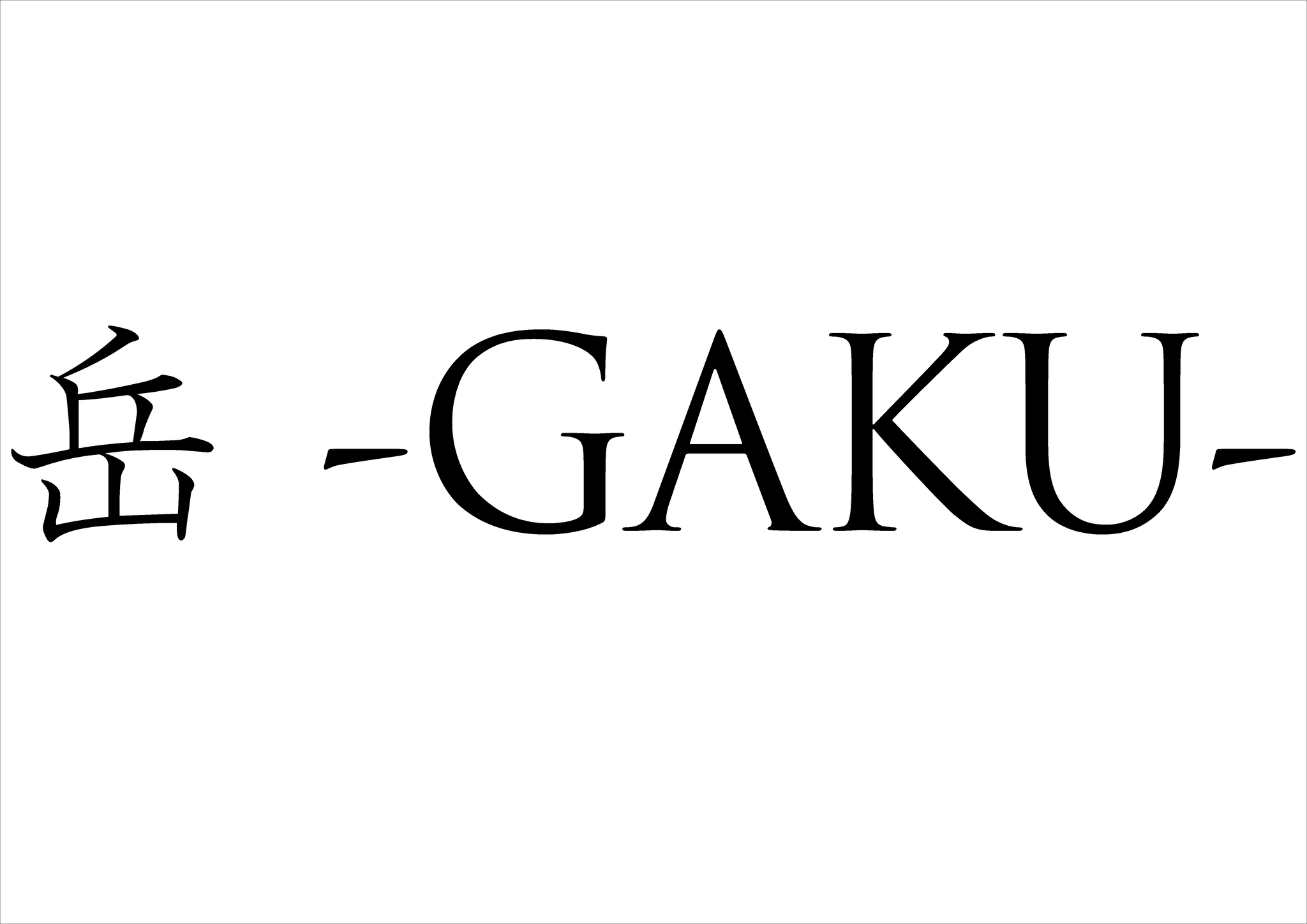 岳 -gaku-
