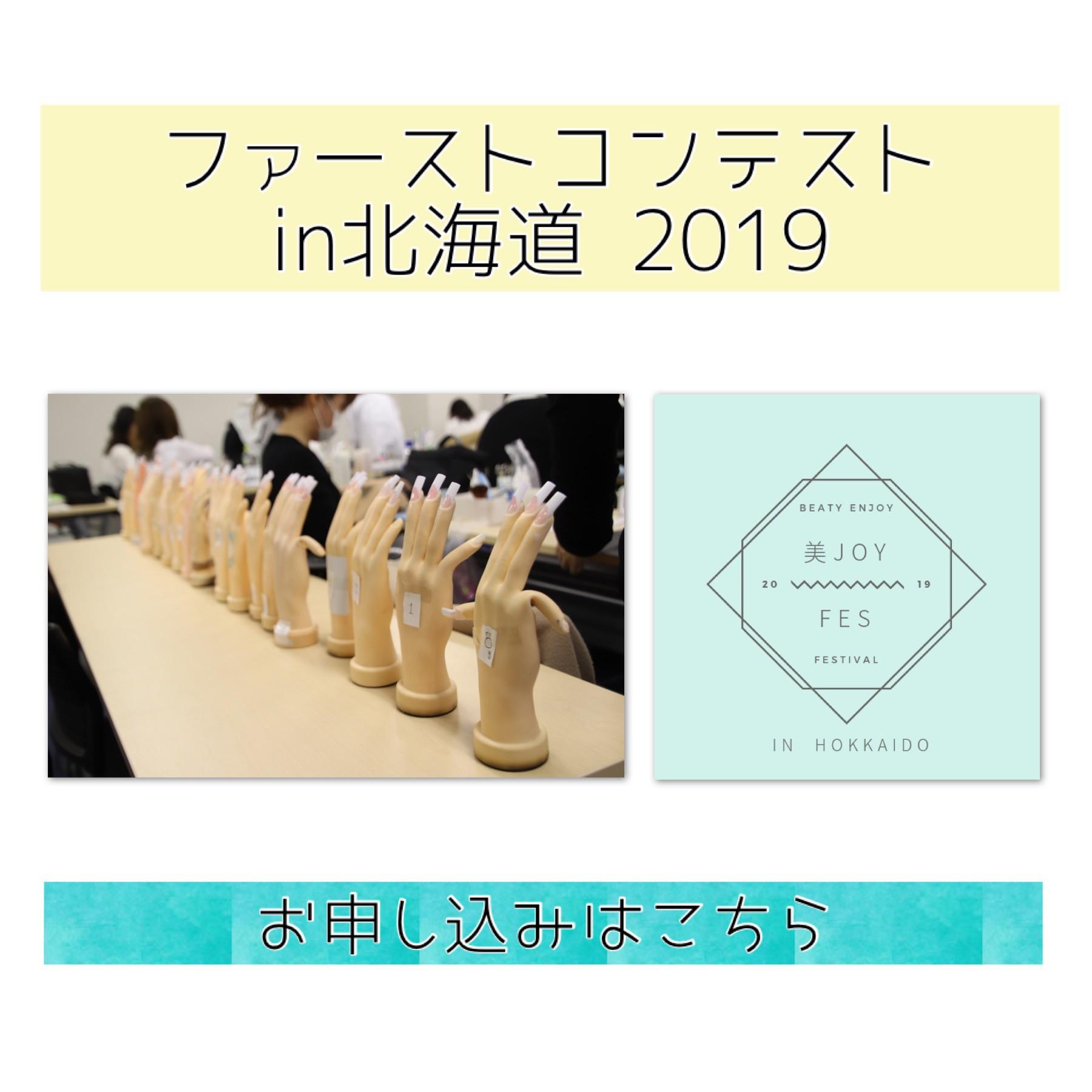 【お申込み】美joy.fes &ファーストコンテスト2019