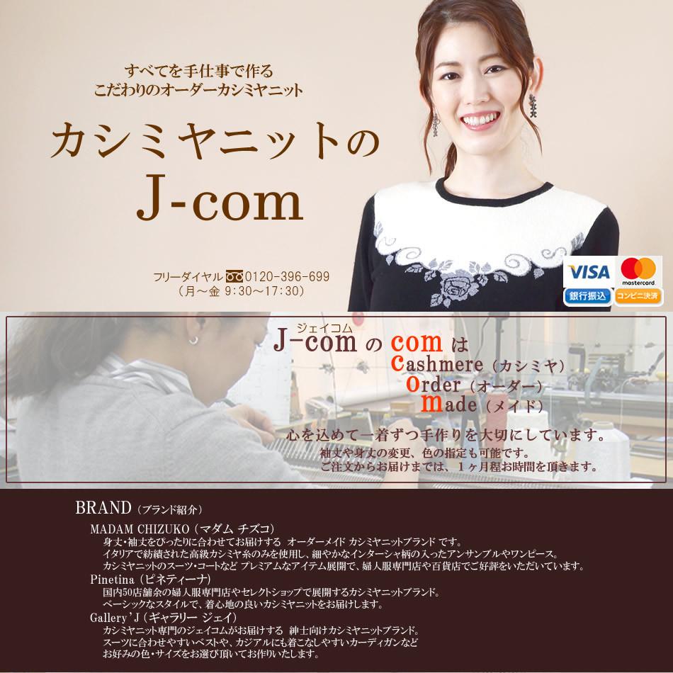 カシミヤニットのJ-COM