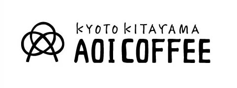 Aoi Coffee|京都 北山 あおい珈琲