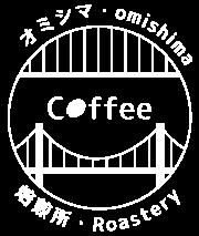 オミシマコーヒー焙煎所