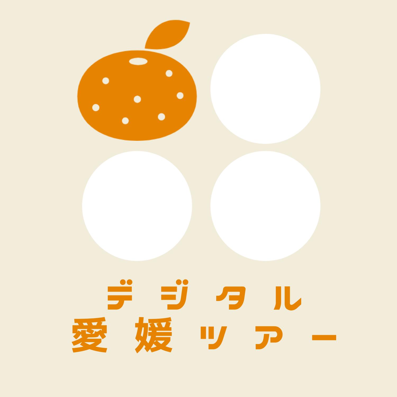 ふるさと直送便 【デジタル愛媛ツアー】ショップ