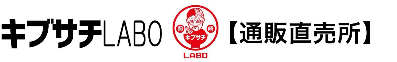 キブサチLABO【通販直売所】