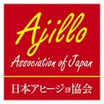 Ajillo Association of Japan 日本アヒージョ協会