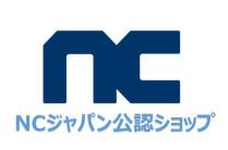 エヌシージャパン公認ショップ
