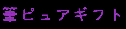 筆文字デザイン magokorogift
