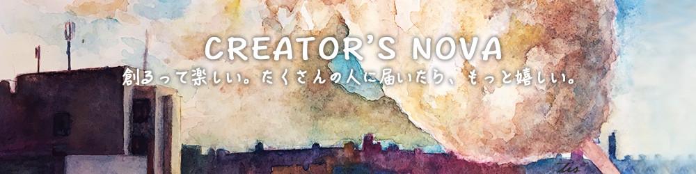 CREATOR'S NOVA