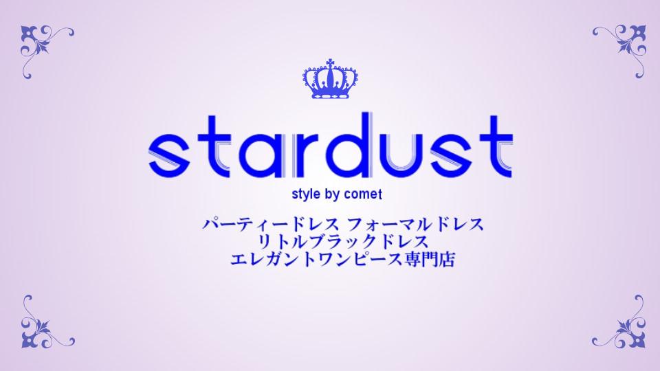 stardust パーティードレス・フォーマルドレス・リトルブラックドレス・エレガントワンピース専門店