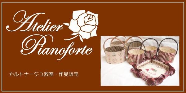 Atelier Pianoforte