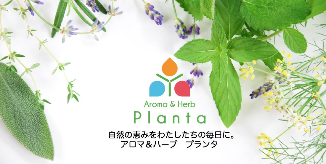 Aroma&Herb Planta