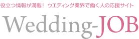 Wedding-JOB オンラインショップ