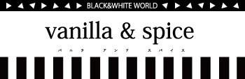vanilla & spice(バニラ&スパイス)