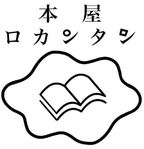 本屋ロカンタンオンライン支店