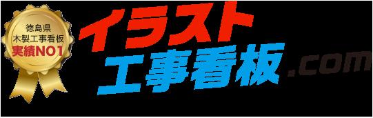 イラスト工事看板.com