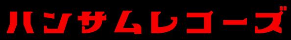 ハンサム判治率いる「ハンサムレコーズ」公式オンラインショップ