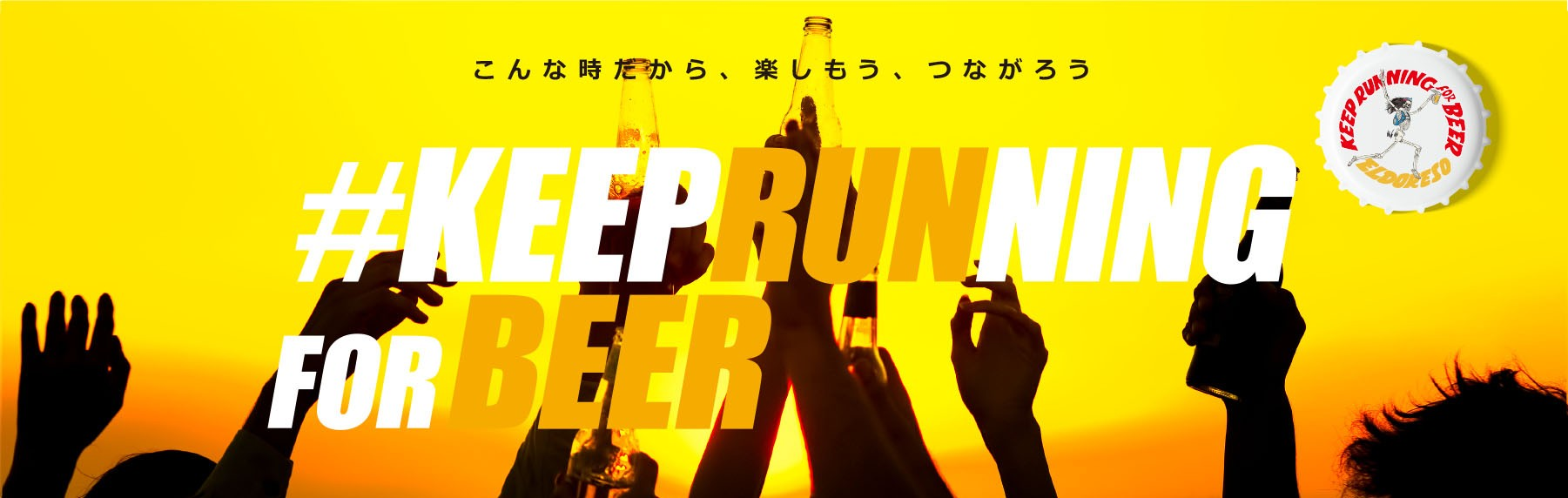 KEEP RUNNING FOR BEER