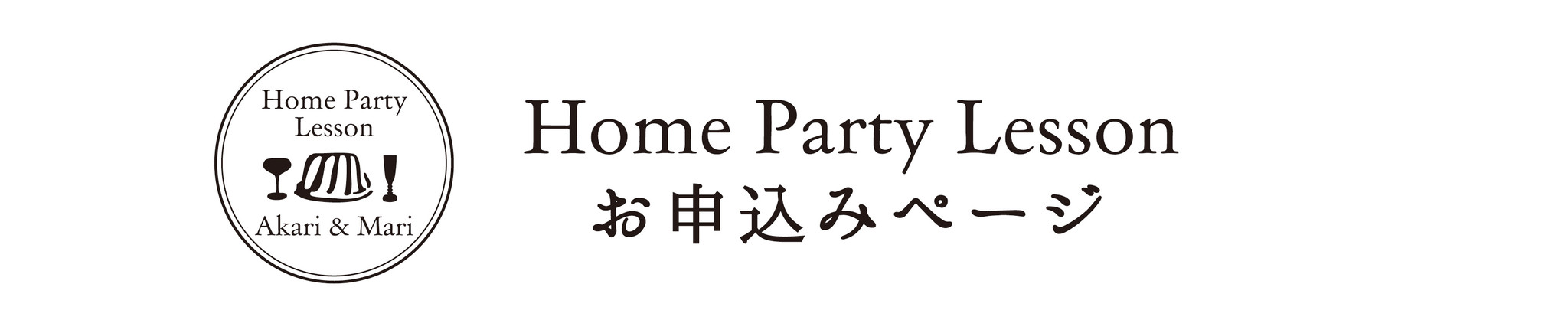 Home Party Lesson