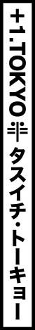 +1.TOKYO[タスイチ・トーキョー]Online Shop