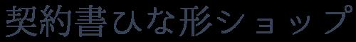 松村総合法務事務所