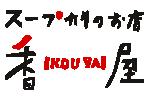 【旭川スープカレー】香屋(こうや)-スープカリのお店- │ webshop