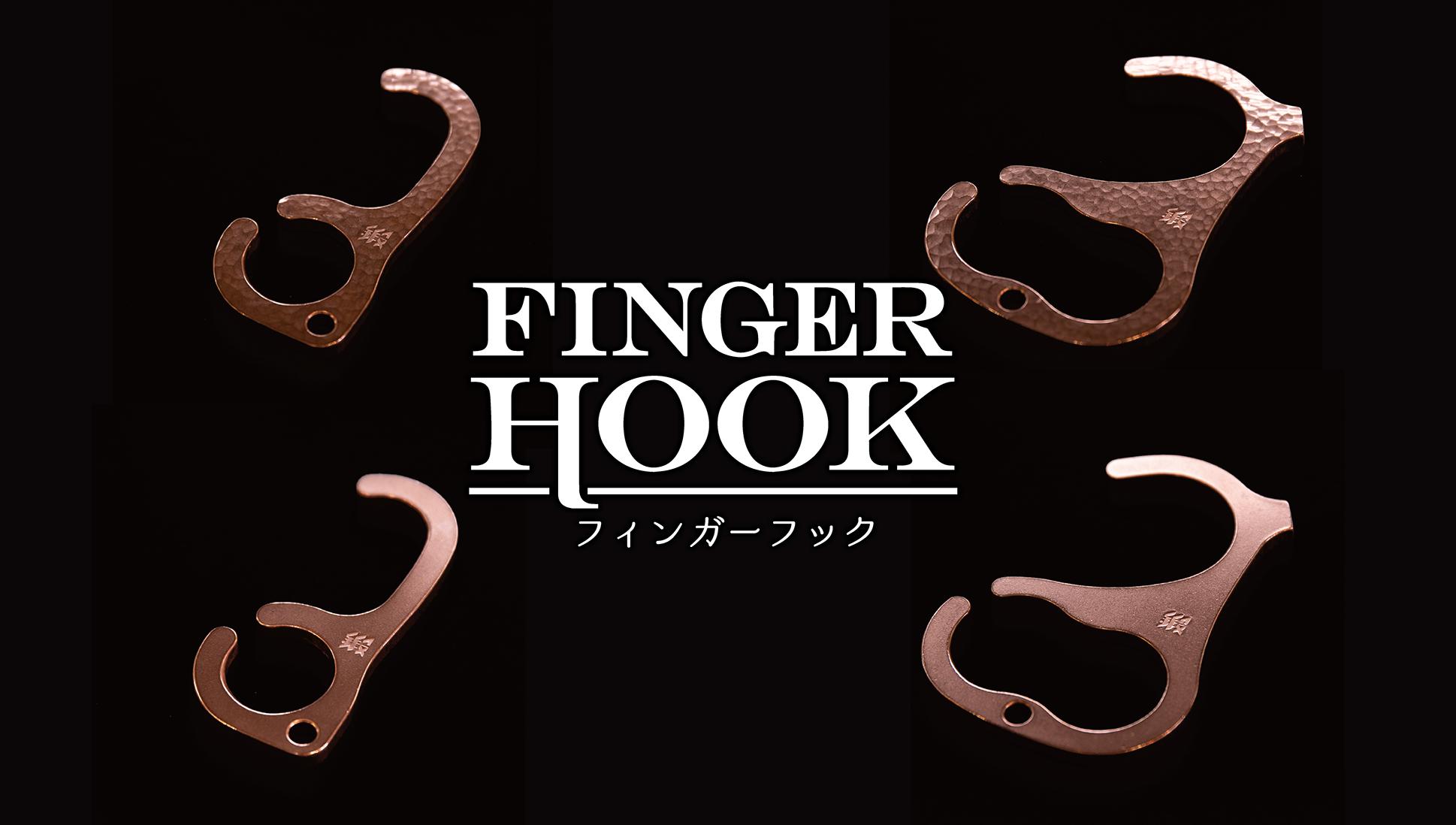 FINGER HOOK(フィンガーフック)
