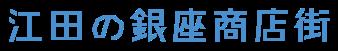 江田の銀座商店街