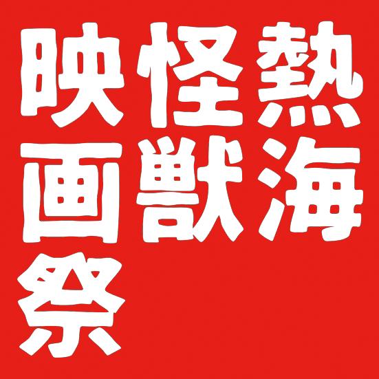 熱海怪獣映画祭 Official SHOP