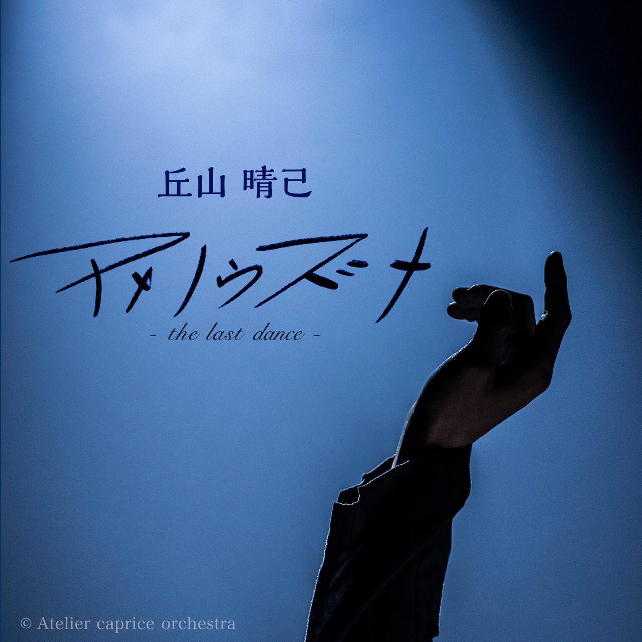 丘山晴己「アメノウズメ-the last dance-」
