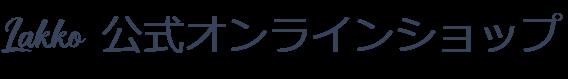 Lakko 公式オンラインショップ