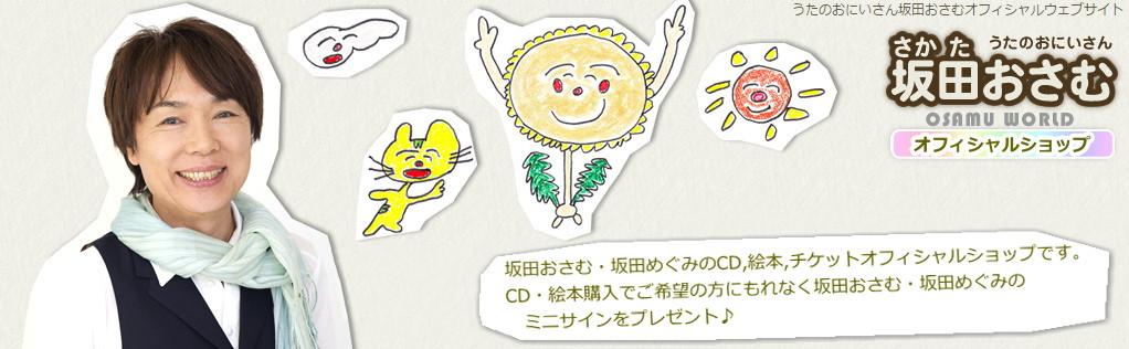 坂田おさむ オフィシャルCDショップ
