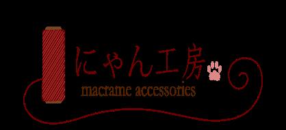 にゃん工房- macrame accessoris-