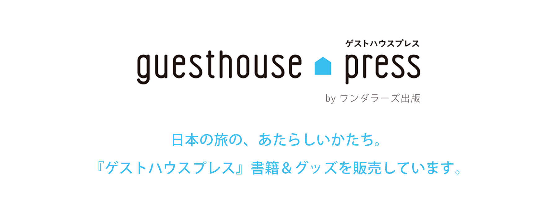 Guesthouse Press編集部