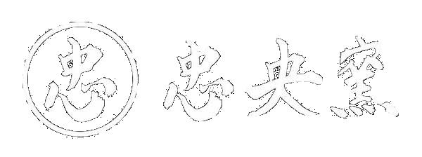 伊賀焼窯元  忠央窯