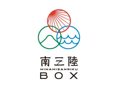 南三陸BOX