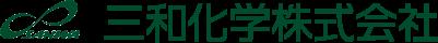 三和化学株式会社オンラインショップ