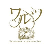 ワルツ~handmade accessories