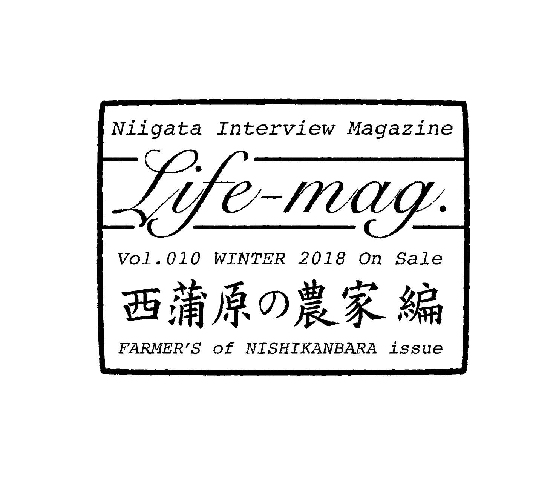 Niigata Interview Magazine LIFE-mag.
