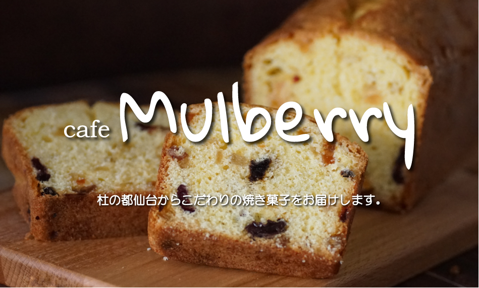 Cafe mulberry