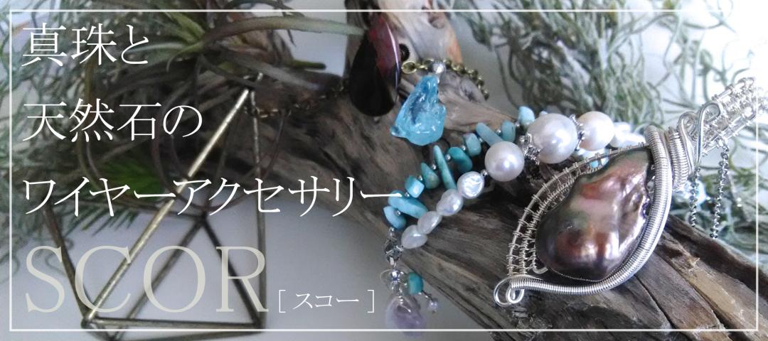 真珠と天然石のワイヤーアクセサリー SCOR [スコー]