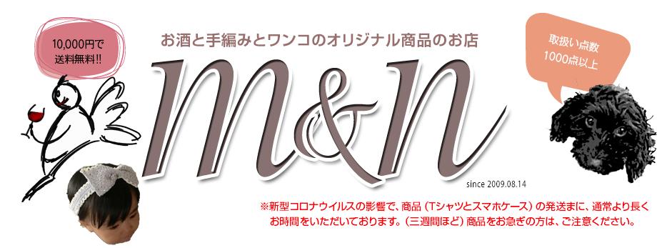 MandN 〜お酒とワンコのオリジナルグッズ
