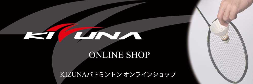 KIZUNA バドミントン公式オンラインショップ