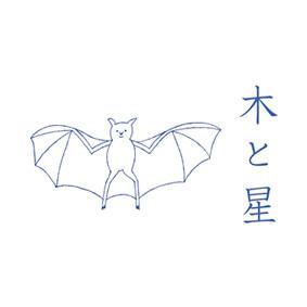 木と星 kitohoshi