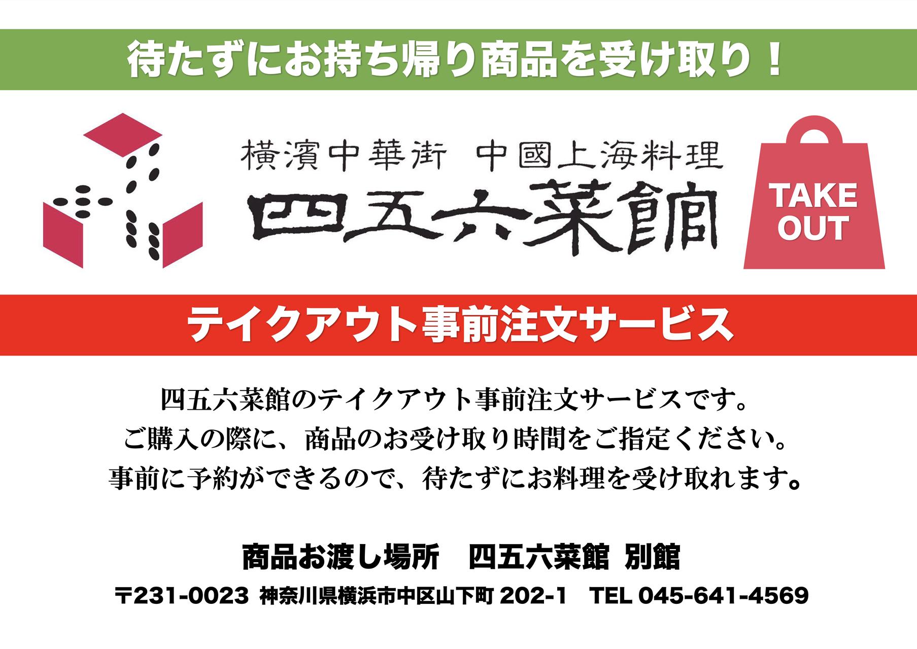 横浜中華街 四五六菜館 テイクアウ事前注文サービス