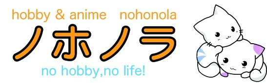 ノホノラ hobby&anime